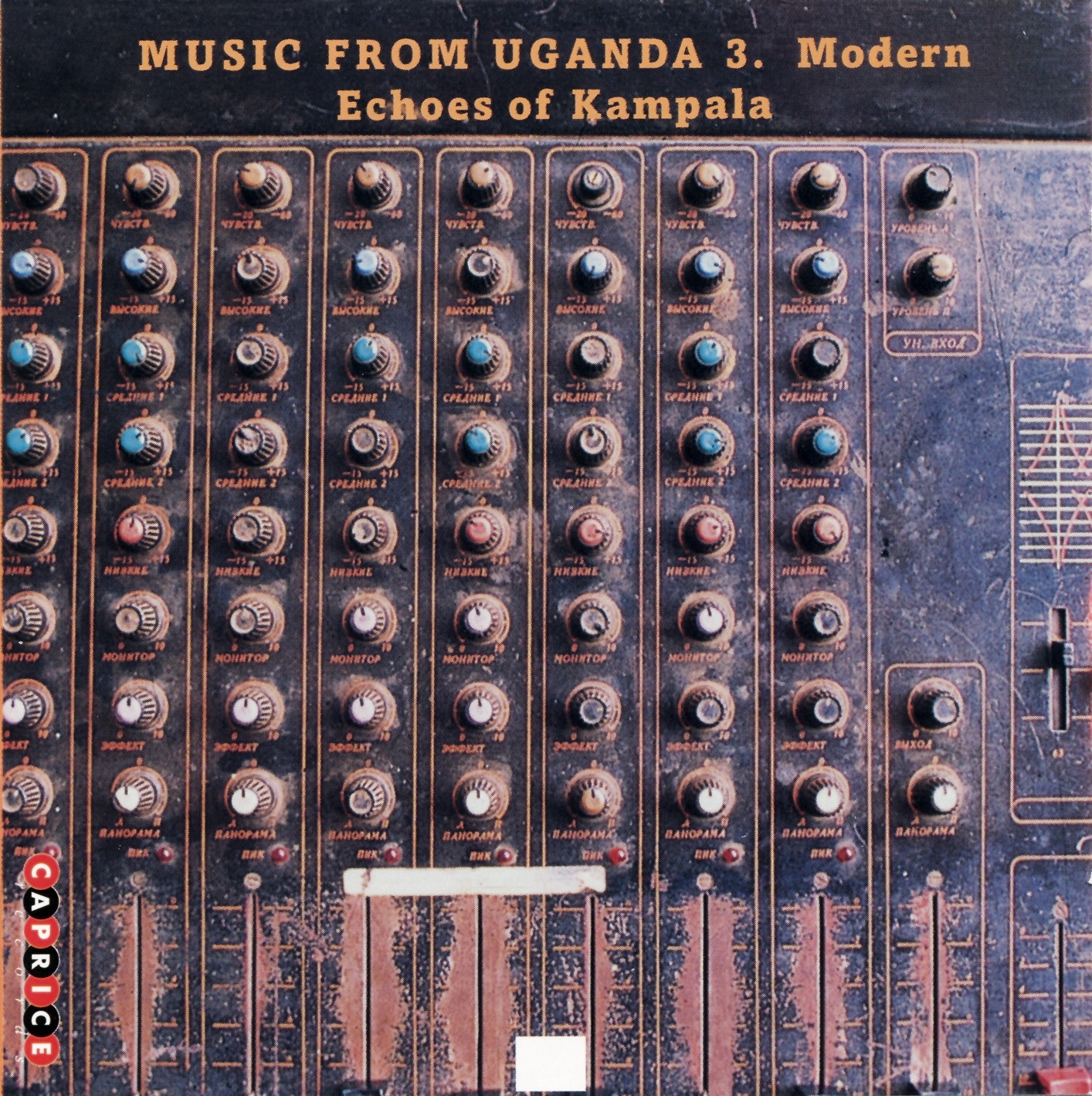 Music from Uganda 3: Echoes of Kampala