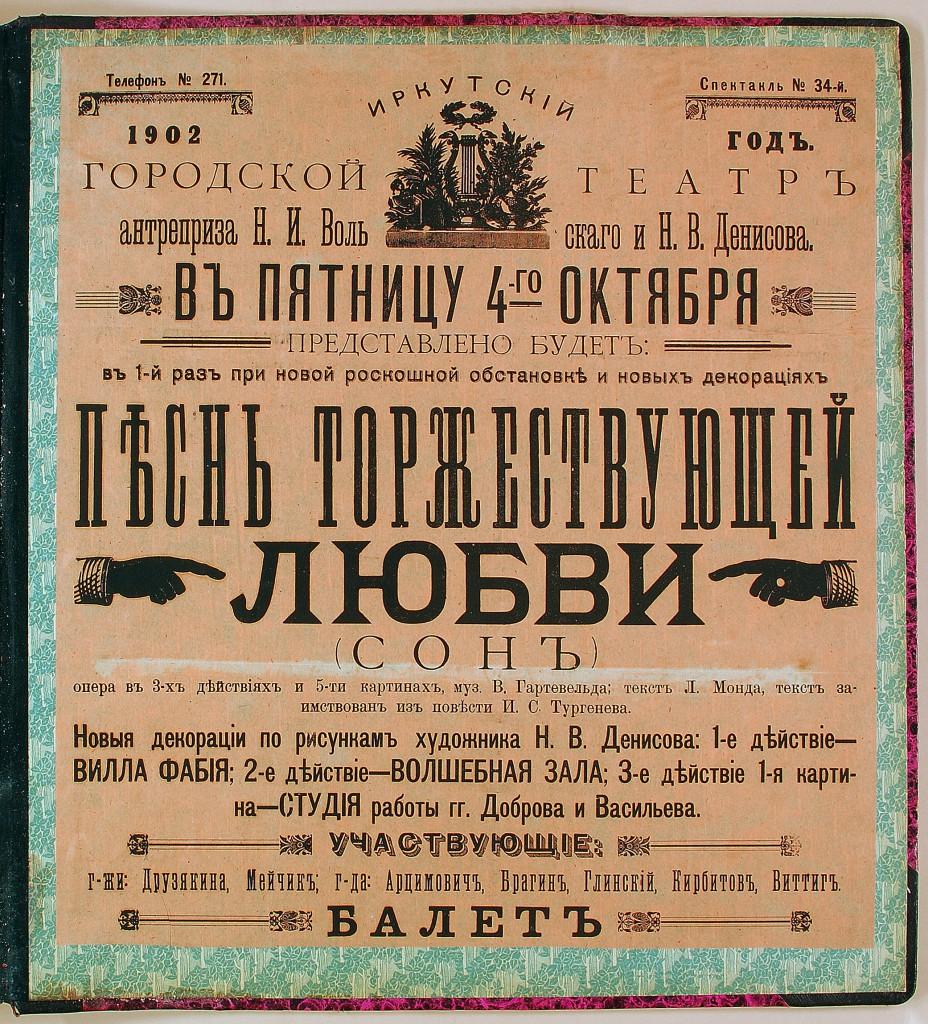 """Affisch till """"Kärlekens triumfsång"""" inför föreställningar i Irkutsk 1902."""